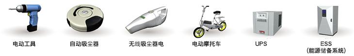 用途: 电动工具, 自动吸尘器, 无线吸尘器电, 电动摩托车, UPS, ESS(能源储备系统)