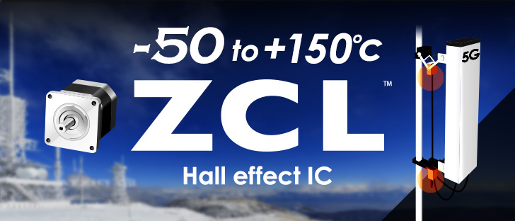 [for 5G base station antennas / Electric valves] Enabling stable control of BLDC motors even in harsh outdoor environments. Extended operation temperature range, ZCL Hall effect IC S-576Z R Series